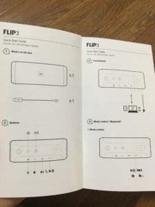 JBL FLIP3 オレンジ 説明書