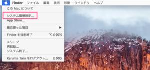 JBL FLIP3 Mac設定1