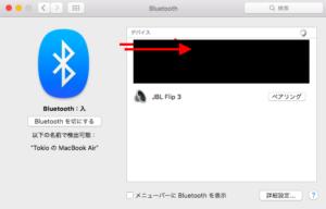 JBL FLIP3 Mac設定ペアリング