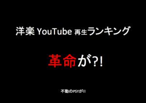 洋楽YouTube再生回数