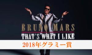 ブルーノマーズThat's What I Likeグラミー賞