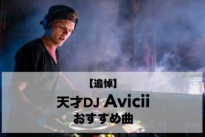 追悼天才DJ Avicii