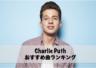 【洋楽】知っておきたいCharlie Puth (チャーリー・プース)の魅力とオススメ曲ランキング