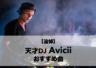 【洋楽】追悼!最高のEDMを作ったAvicii(アヴィーチー)おすすめ人気曲ランキング